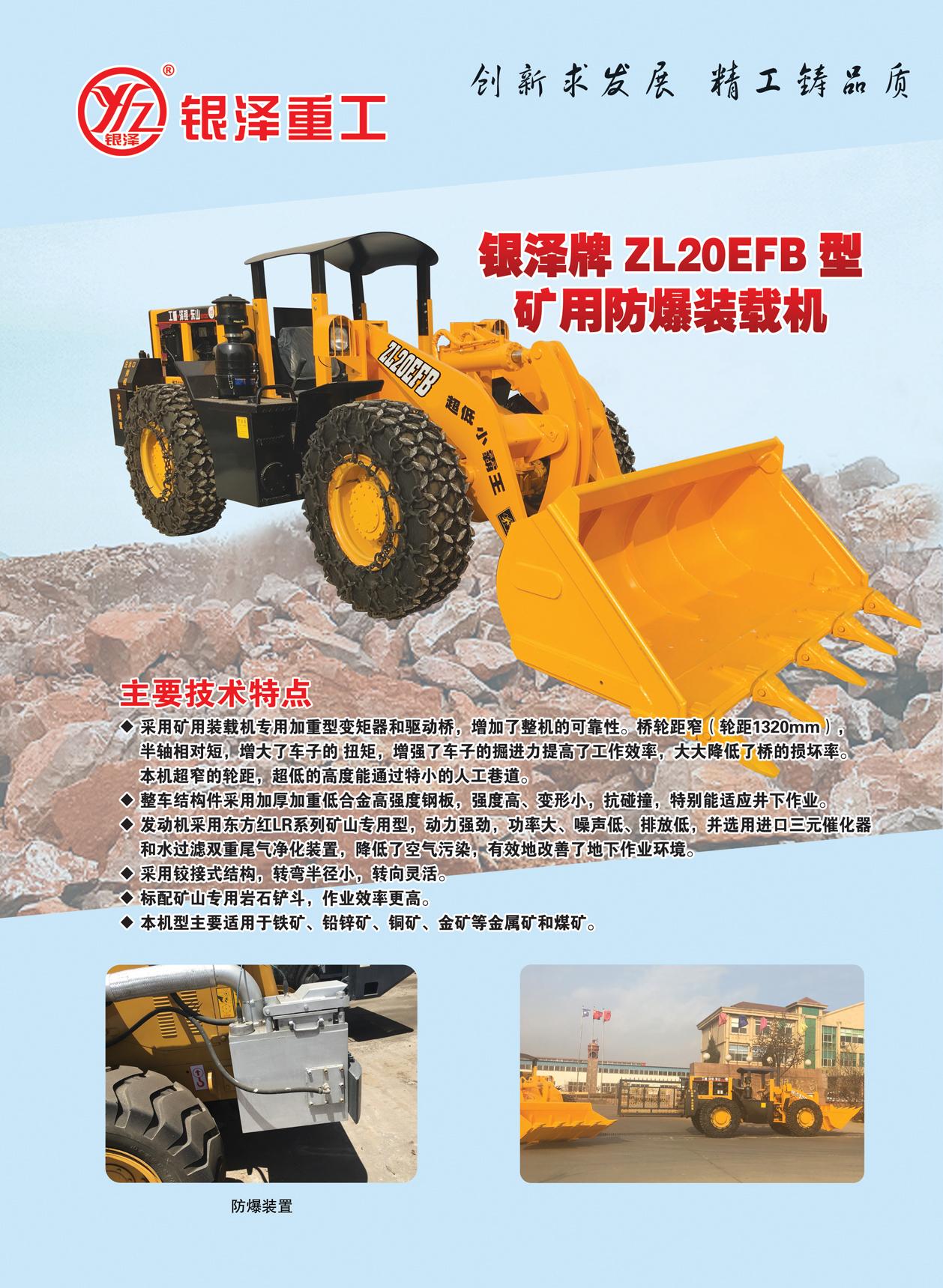 河北ZL20EFB型矿用防爆装载机