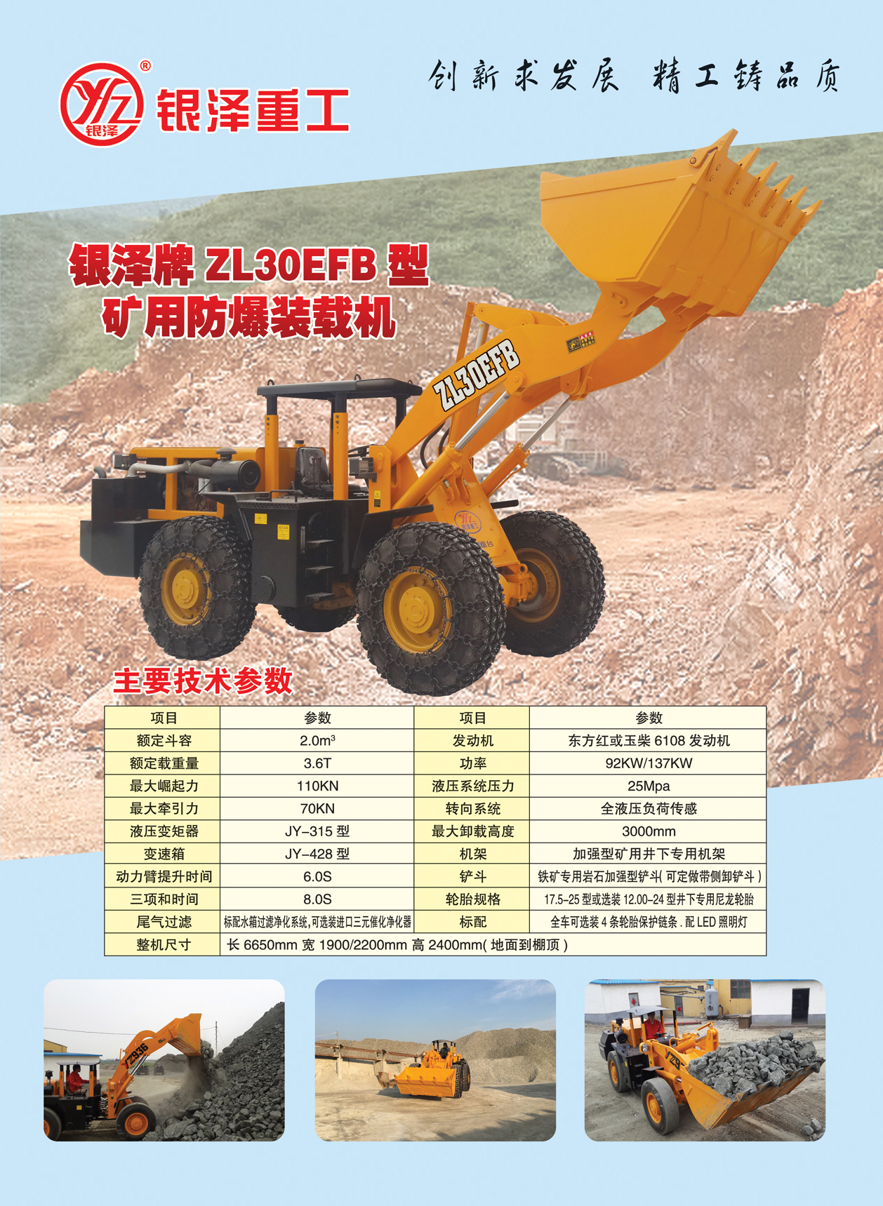 河北ZL30EFB型矿用防爆装载机