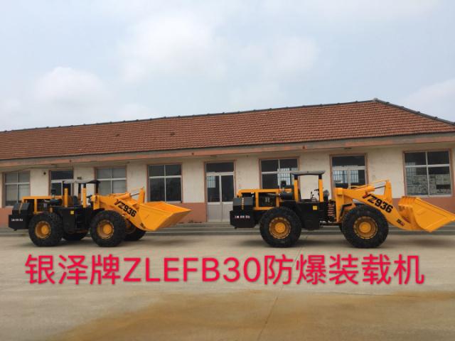 ZLEFB30防爆装载机